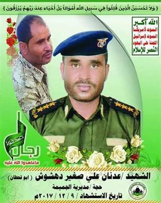 من محارب ضد  الغزاةالحوثيين إلى قيادي حوثي.. قصة