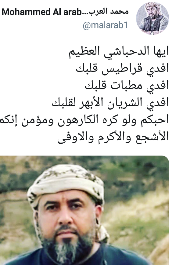 صحفي في قناة خليجية يغرد أيها الدحباشي العظيم أحبكم ولو كره