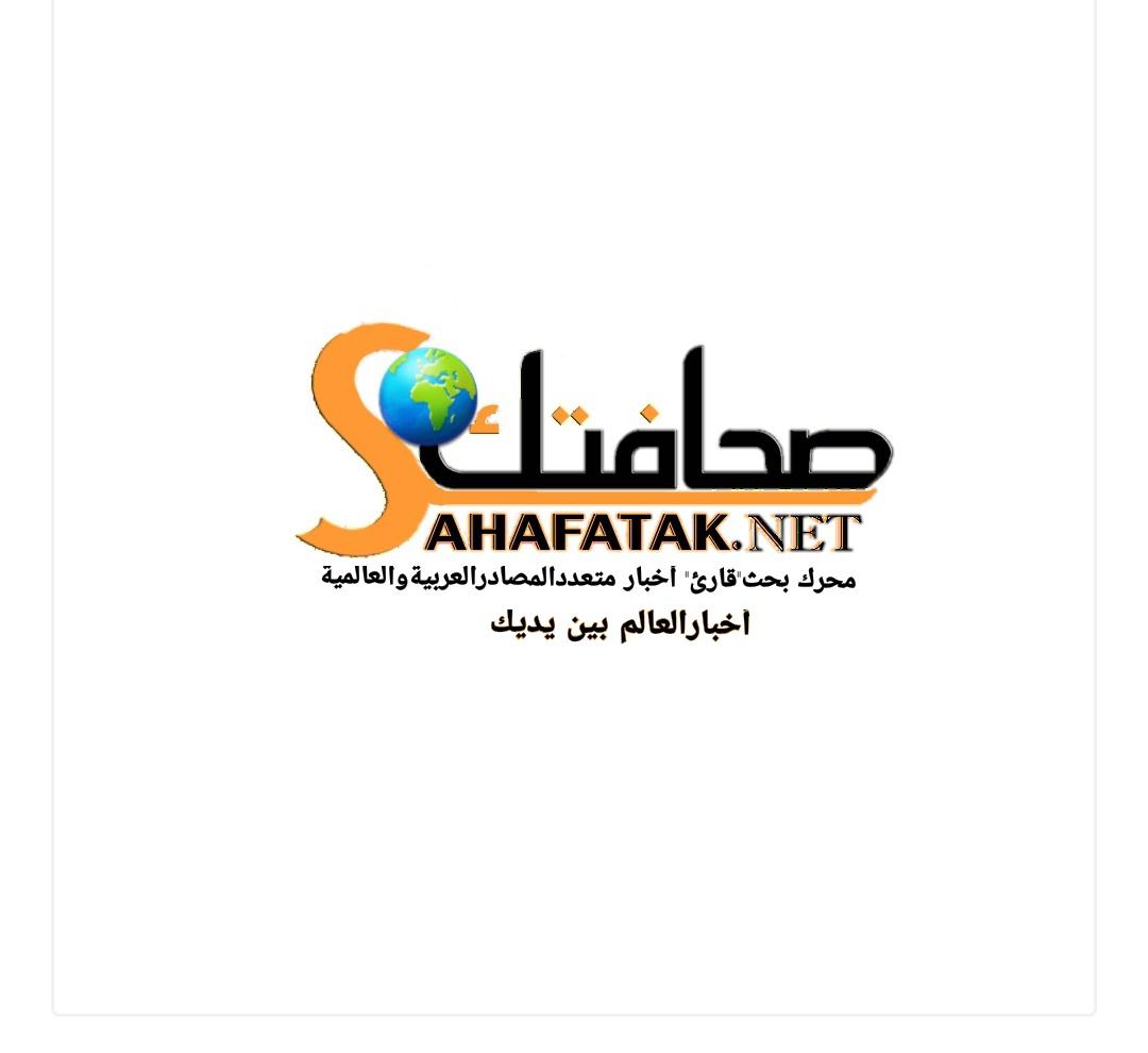 محرك البحث الاخباري صحافتك .. خدمة وليس ناشر صحفي ..!!