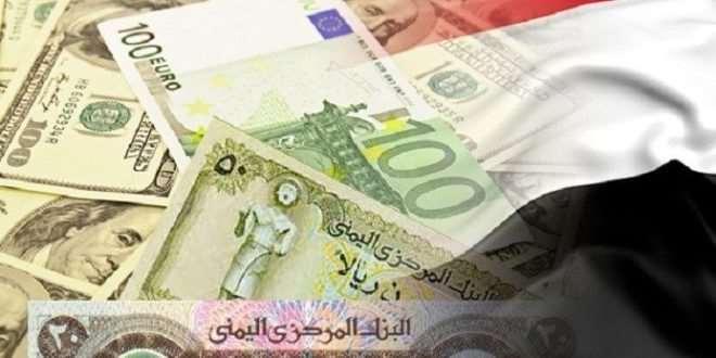 آخر أسعار صرف الريال اليمني مقابل الدولار والريال السعودي في عدن وصنعاء