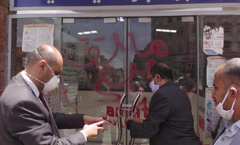 ميليشيا الحوثي تغلق 81 منشأة تجارية وتحاكم مئات التجار في صنعاء