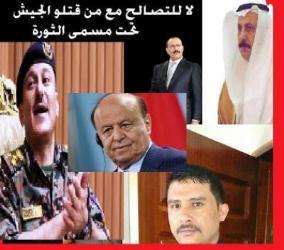 الذي قاله صالح والحوثيين ومندوب