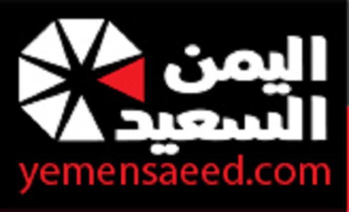 شعار اليمن السعيد